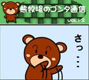 ゴンタ通信 VOL-12