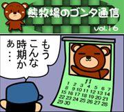 ゴンタ通信 VOL-16