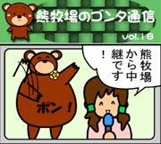 ゴンタ通信 VOL-18