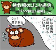 ゴンタ通信 VOL-2
