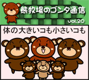 ゴンタ通信 VOL-20