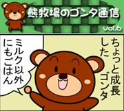 ゴンタ通信 VOL-6