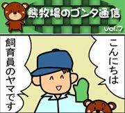 ゴンタ通信 VOL-7