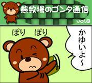 ゴンタ通信 VOL-8