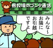 ゴンタ通信 VOL-9